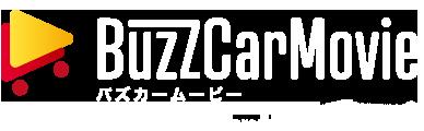 Buzz Car Movie(バズカームービー)