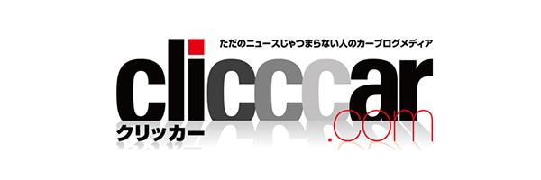 cliccar(クリッカー)