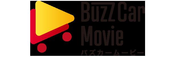 バズカームービー(Buzz Car Movie)